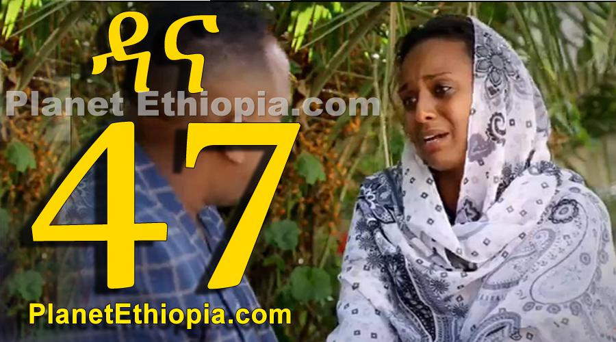 Dana Season 4 - Part 47 (ዳና)