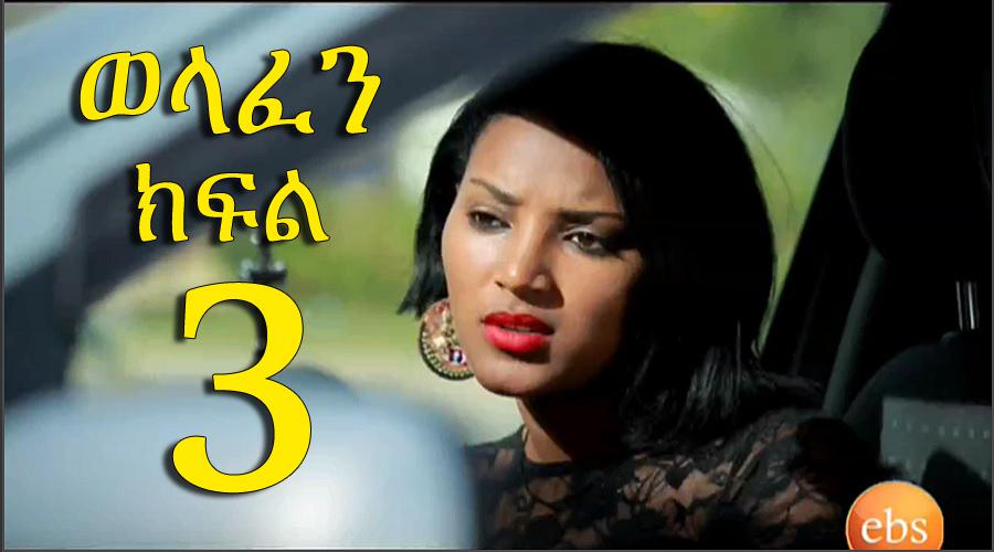 Welafen - Part 3 (ወላፈን)