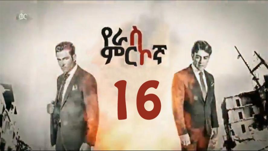 Yeras Mirkogna - Part 16 (የራስ ምርኮኛ) Kana TV Drama
