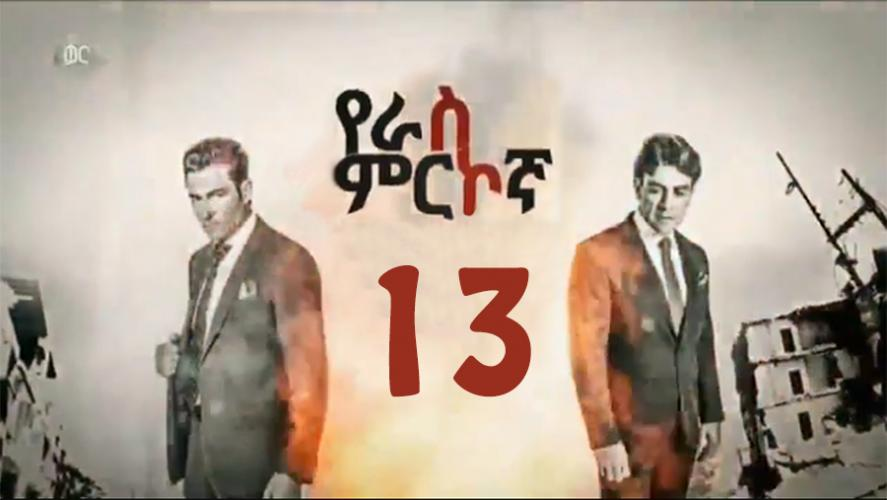 Yeras Mirkogna - Part 13 (የራስ ምርኮኛ) Kana TV Drama