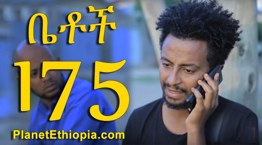 "Betoch - Part 175 (ቤቶች)  ""ማኖ"""