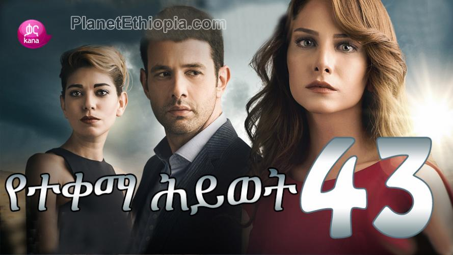 Yeteqema Hiwot - Part 43  (የተቀማ ሕይወት) Kana TV Drama