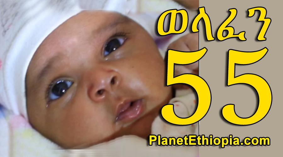 Welafen - Part 55 (ወላፈን)
