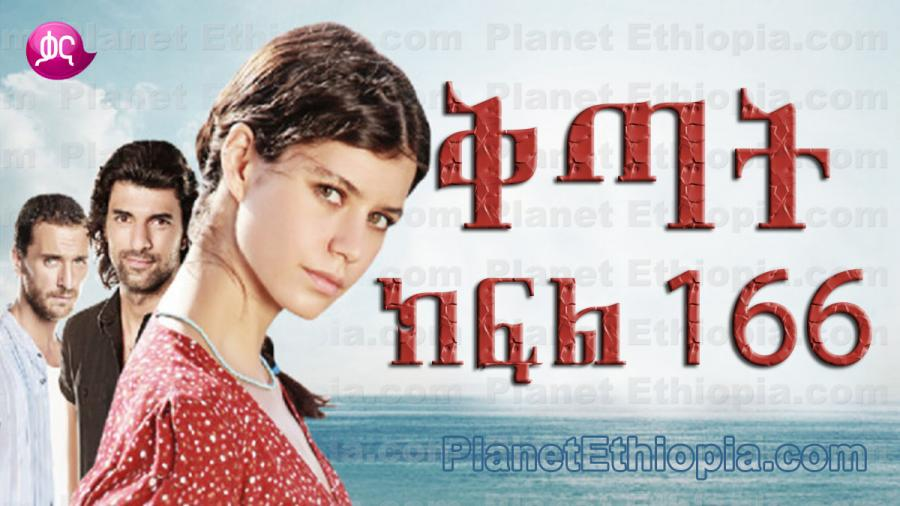Kitat - Part 166  (ቅጣት) Kana TV Drama