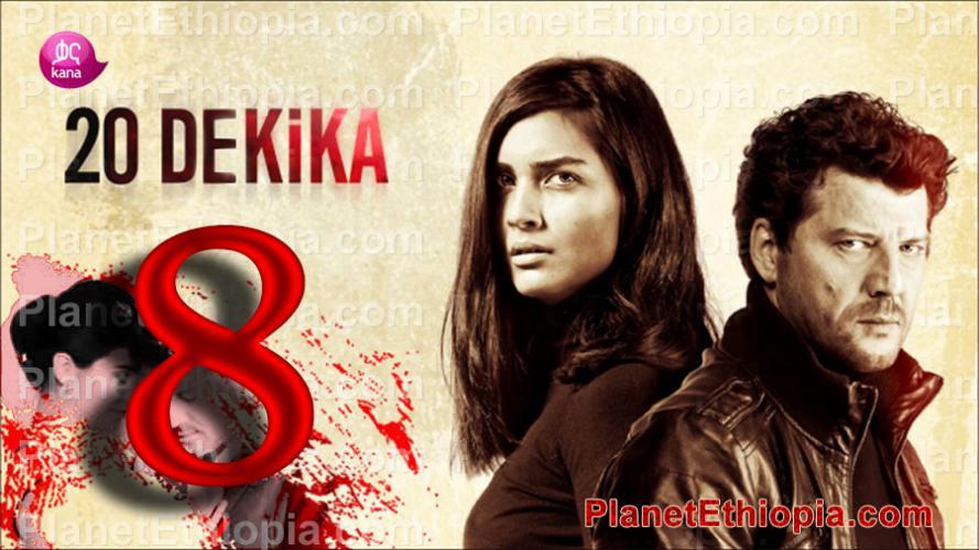 20 Dekika - Part 8  (20 ደቂቃ) Kana TV Drama