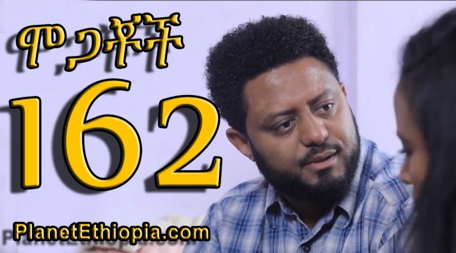 Mogachoch Season 7 - Part 162 (ሞጋቾች)