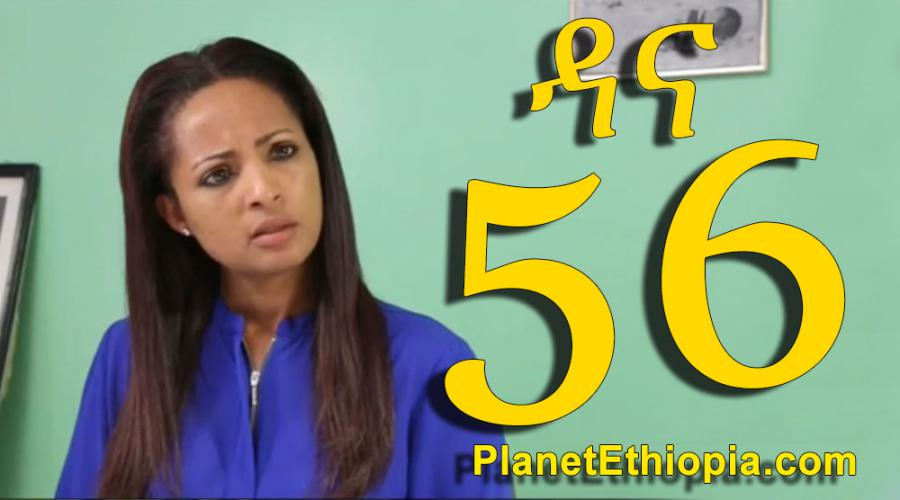 Dana Season 4 - Part 56 (ዳና)
