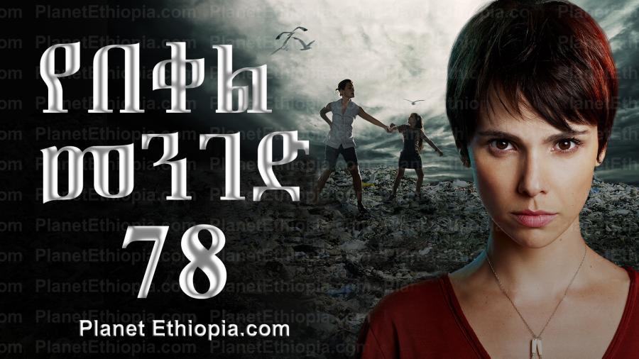 Yebeqel Menged - Part 78  (የበቀል መንገድ) Kana TV Drama