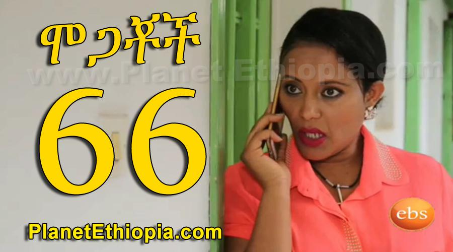 Mogachoch - Part 66 (ሞጋቾች)