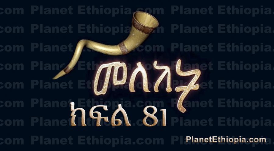 Meleket Season 2 - Part 81 (መለከት)