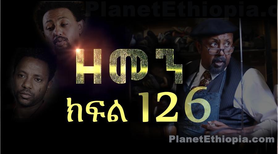 Zemen - Part 126 (ዘመን)