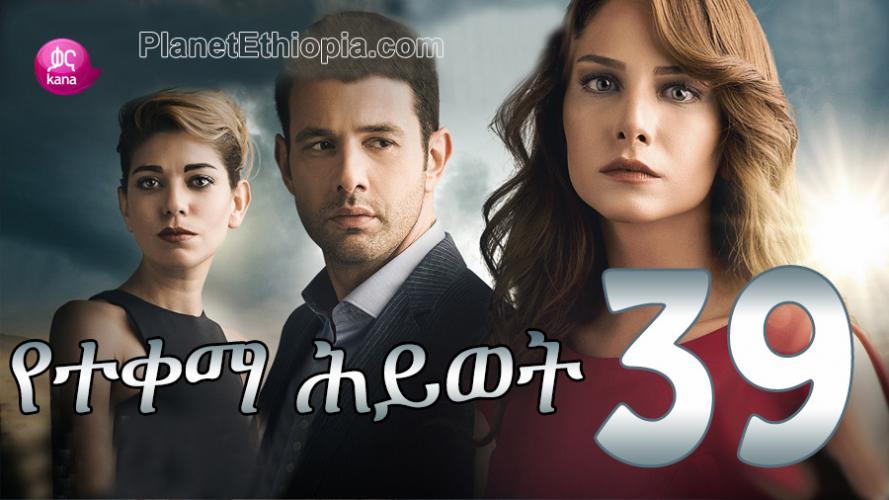 Yeteqema Hiwot - Part 39 (የተቀማ ሕይወት) Kana TV Drama