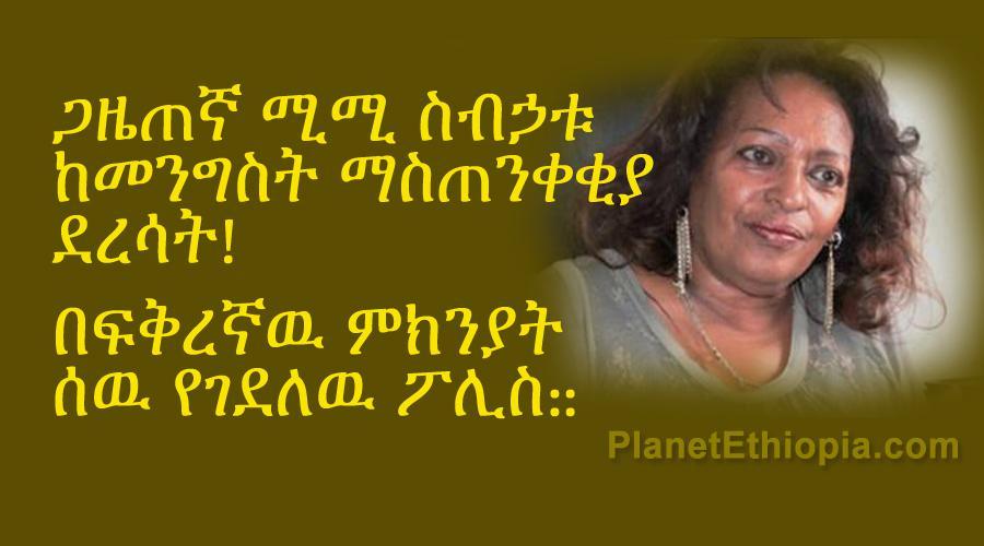 ጋዜጠኛ ሚሚ ስብኃቱ ከመንግስት ማስጠንቀቂያ ደረሳት በፍቅረኛዉ ምክንያት ሰዉ የገደለዉ ፖሊስ Ethiopikalink News November 19, 2016