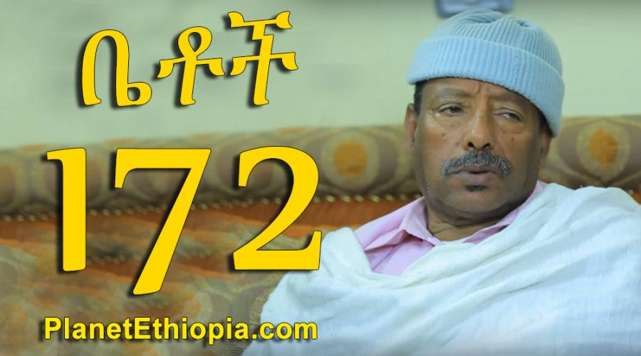 "Betoch - Part 172  (ቤቶች) ""አሳካሚ"""