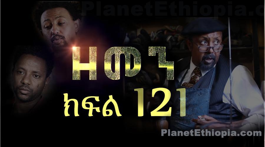 Zemen - Part 121 (ዘመን)