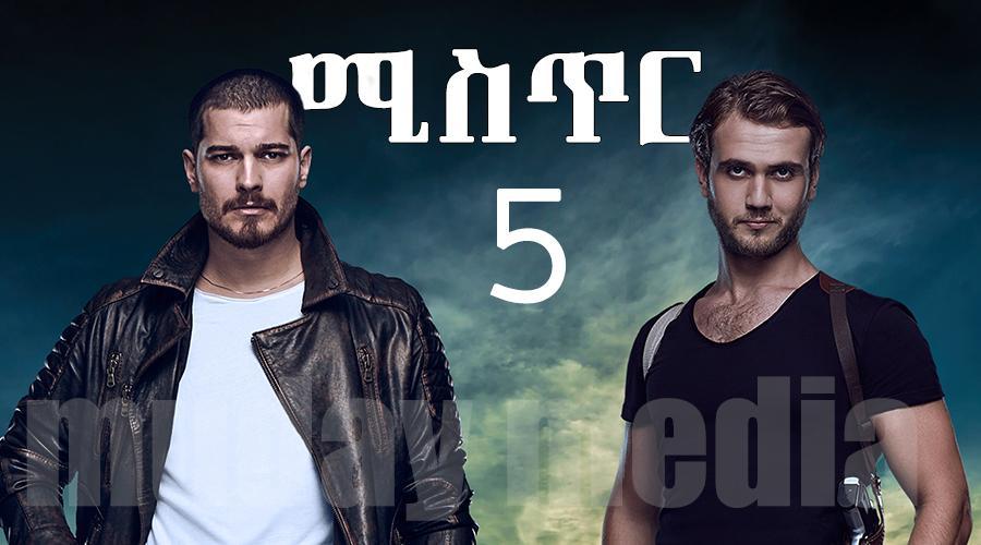 Mistir - Part 5 (ሚስጥር) Kana TV Drama