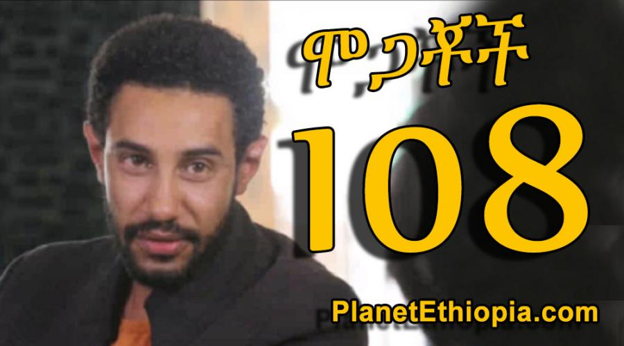Mogachoch Season 5 - Part 108  (ሞጋቾች)
