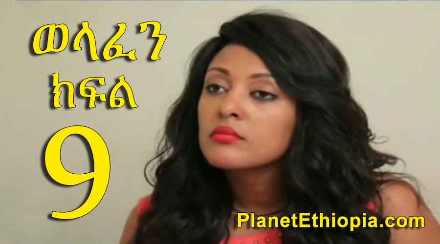 Welafen - Part 9 (ወላፈን)