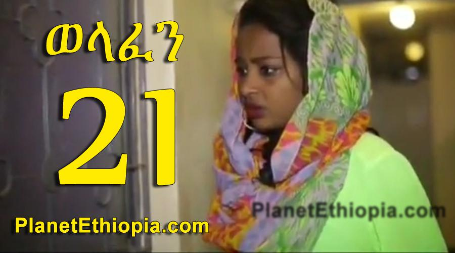Welafen - Part 21 (ወላፈን)