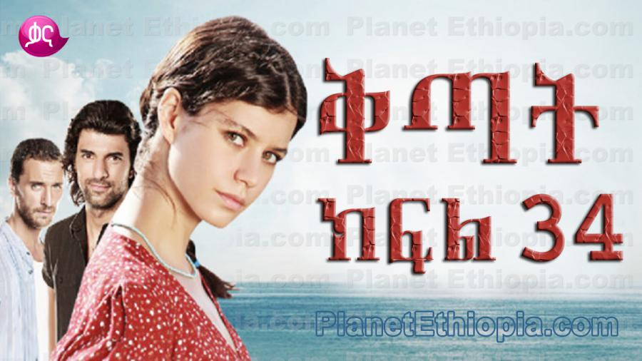Kitat - Part 34 (ቅጣት) Kana TV Drama