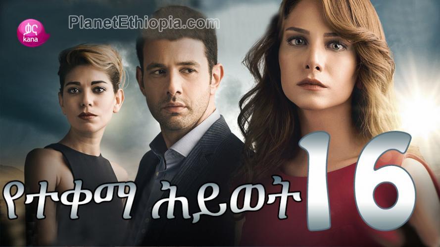 Yeteqema Hiwot - Part 16  (የተቀማ ሕይወት) Kana TV Drama