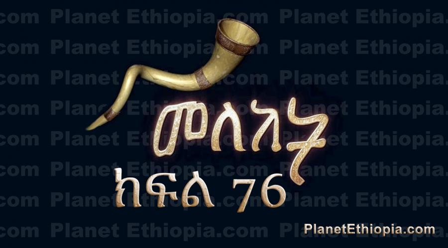 Meleket Season 2 - Part 76  (መለከት)