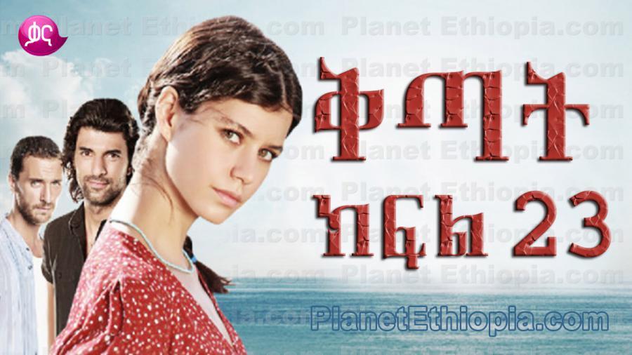 Kitat - Part 23 (ቅጣት) Kana TV Drama