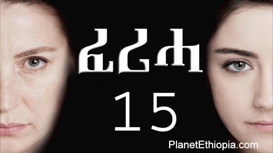 Feriha - Part 15 (ፈሪሓ) Kana TV Drama