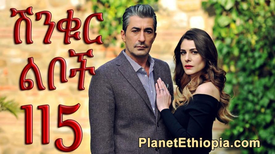 Shinkur Liboch - Part 115  (ሽንቁር ልቦች) Kana TV Drama