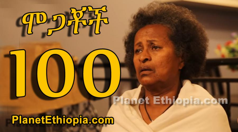 Mogachoch - Part 100 (ሞጋቾች)