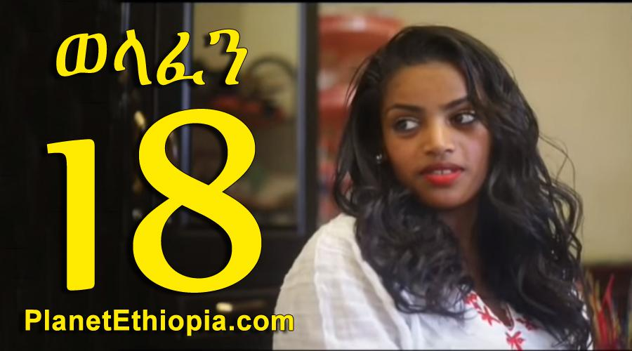 Welafen - Part 18 (ወላፈን)
