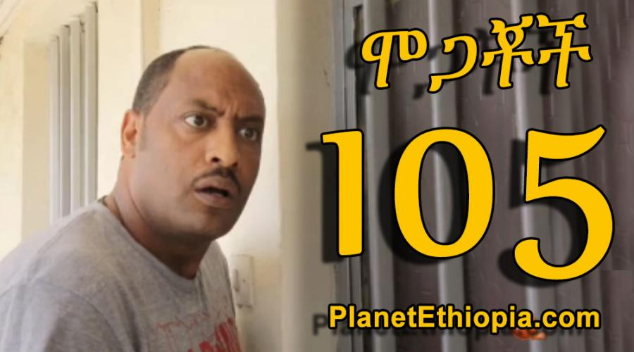 Mogachoch Season 5 - Part 105 (ሞጋቾች)