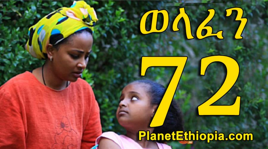 Welafen - Part 72  (ወላፈን)
