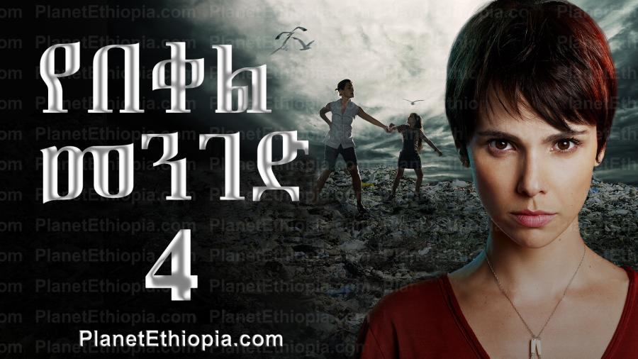 Yebeqel Menged - Part 4 (የበቀል መንገድ) Kana TV Drama