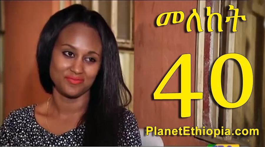 Meleket - Part 40  (መለከት)