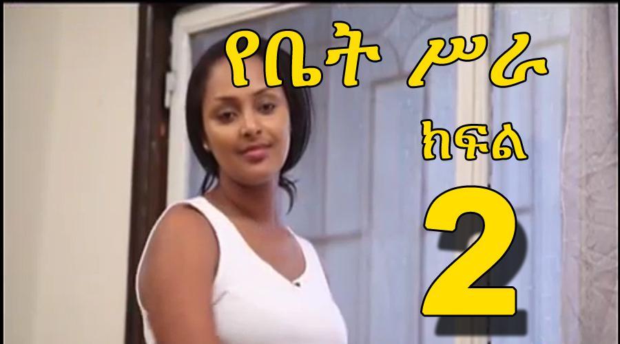 Yebet Sira - Part 2    (የቤት ሥራ - ክፍል 2)