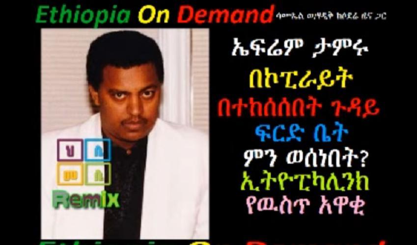 ኤፍሬም ታምሩ በኮፒራይት በተከሰሰበት ጉዳይ ፍርድ ቤት ምን ወሰነበት Ethiopikalink News December 10, 2016