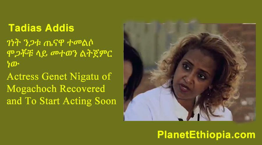 ገነት ንጋቱ ጤናዋ ተመልሶ ሞጋቾቹ ላይ መተወን ልትጀምር ነው - Genet Nigatu of Mogachoch Recovered and To Start Acting Soo