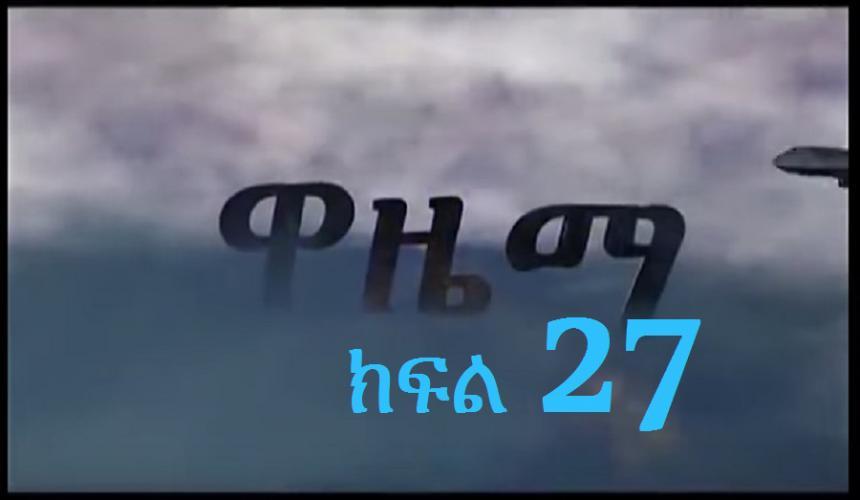 Wazema   Part 27
