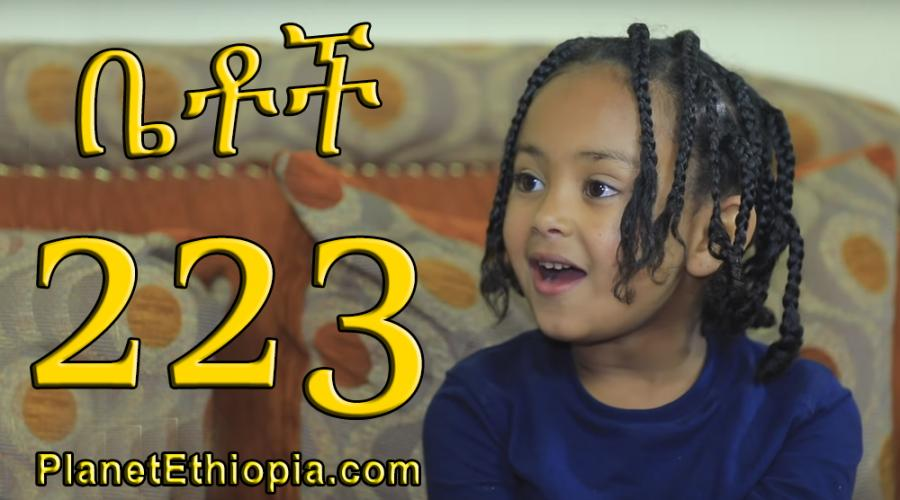"Betoch - Part 223 (ቤቶች) ""ሊዲያ"""