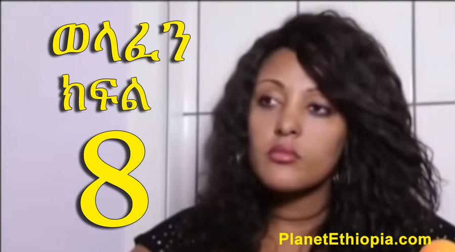 Welafen - Part 8 (ወላፈን)