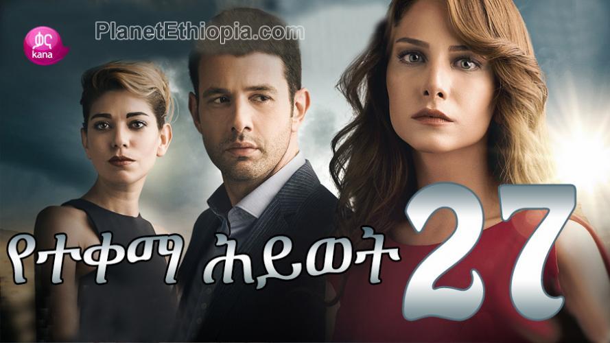 Yeteqema Hiwot - Part 27 (የተቀማ ሕይወት) Kana TV Drama
