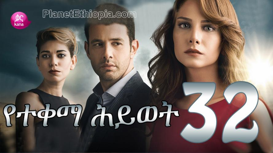 Yeteqema Hiwot - Part 32  (የተቀማ ሕይወት) Kana TV Drama
