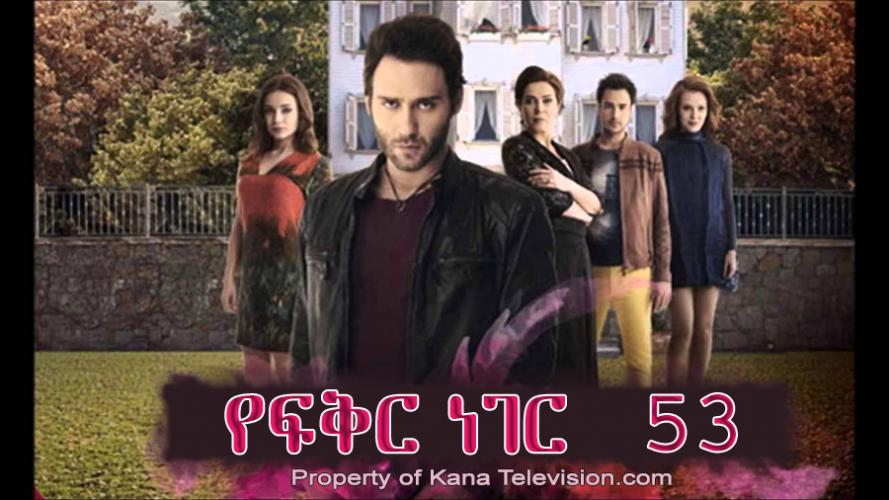 Yefikir Neger - Part 53  (የፍቅር ነገር) Kana TV Drama