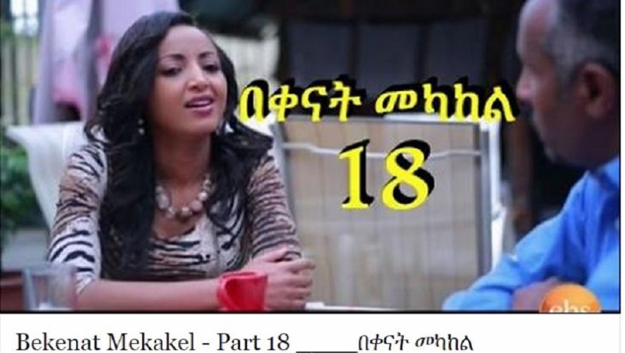 Bekenat Mekakel - Part 18 ____በቀናት መካከል