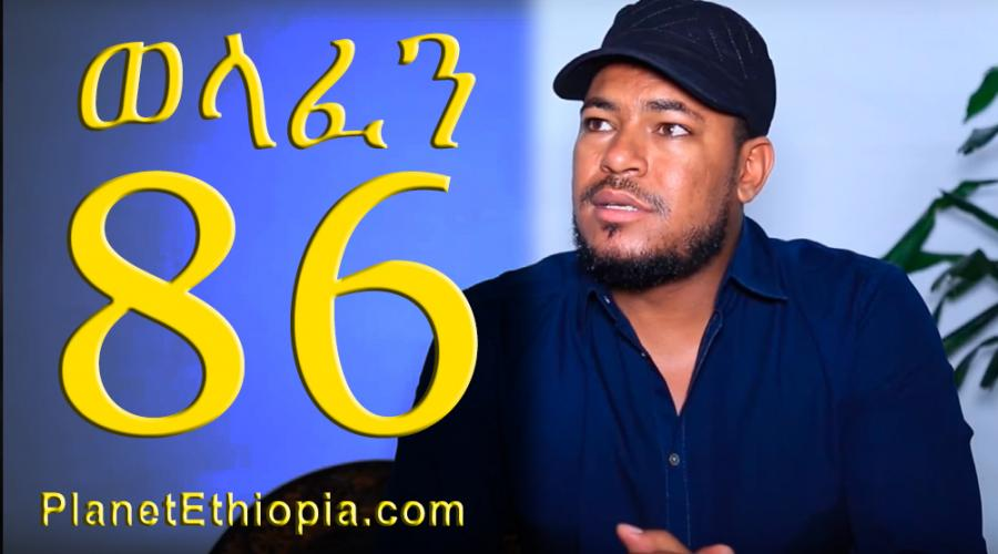 Welafen Season 4 - Part 86  (ወላፈን)
