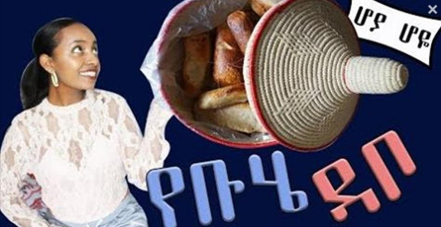 Ethiopian Food: የቡሄ ዳቦ አገጋገር Ethiopian Buhe bread
