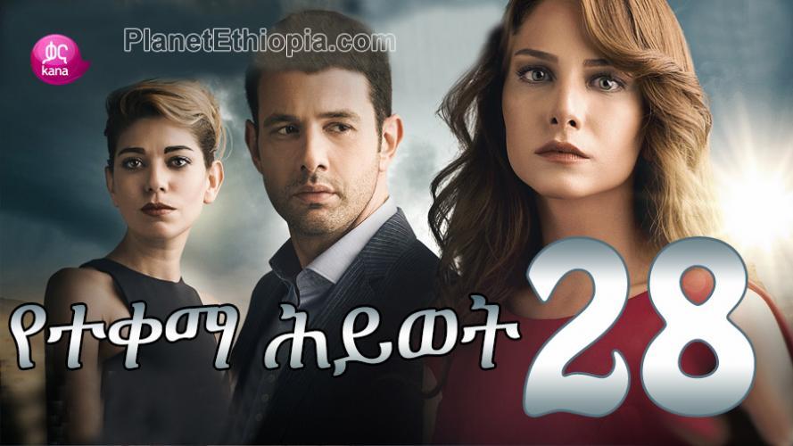Yeteqema Hiwot - Part 28  (የተቀማ ሕይወት) Kana TV Drama