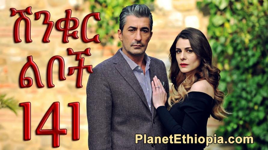 Shinkur Liboch - Part 141  (ሽንቁር ልቦች) Kana TV Drama