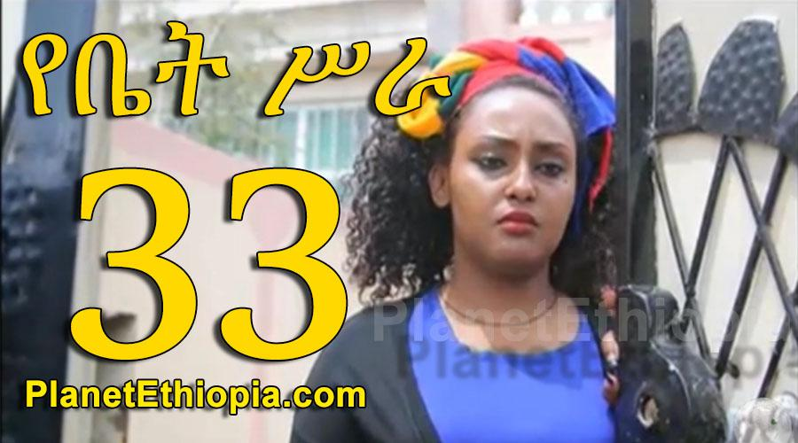 Yebet Sira - Part 33 (የቤት ሥራ) Featured video